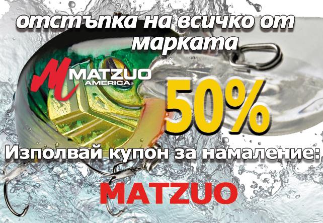 50% отстъпка на всичко от MATZUO