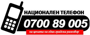 Национален телефон