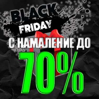 Разпродажба в Черен петък