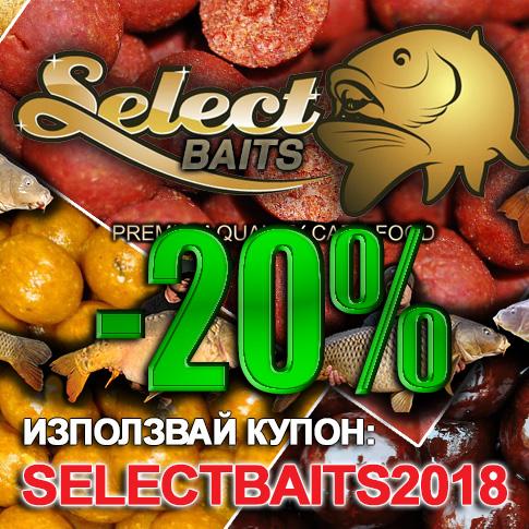 20% отстъпка на всичко от Select Baits