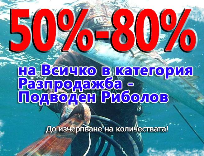Разпродажба в Подводен Риболов
