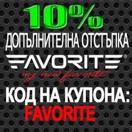 10% отстъпка на всичко от FAVORITE