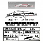 Воблер HIRAME MINNOW III 125 мм - Shimano