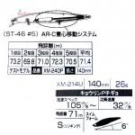 Воблер Exsence Silent Assassin 140S North Premium Цвят 002 XM-214U - Shimano